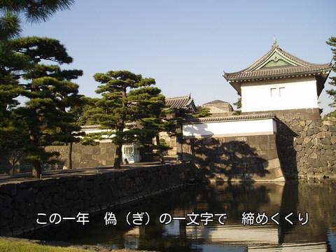 051122-53s 皇居.jpg