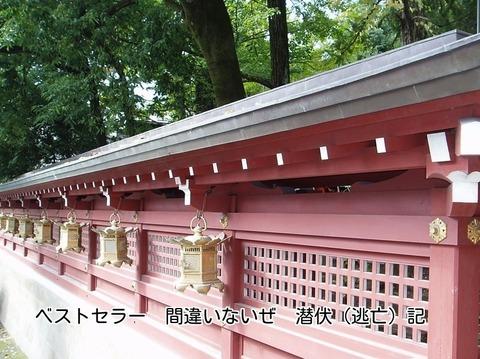 061026-118t 秩父神社.jpg
