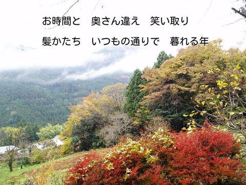 061127-25t 堂平山.jpg
