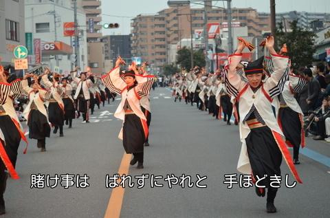 151010-106f 坂戸よさこい.jpg