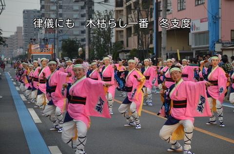 151011-112f 坂戸よさこい.jpg