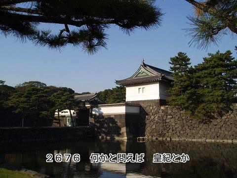 171122-51s 皇居.jpg