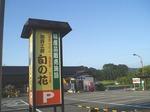 18091913 鳩豆うどん 鳩山町.jpg