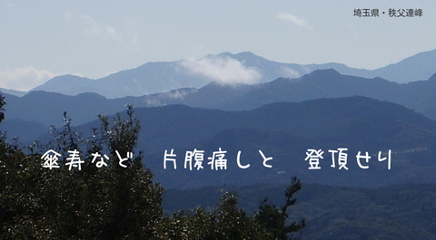 180927-14b 秩父.jpg