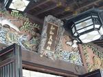 181026149 知知夫神社 秩父神社.jpg