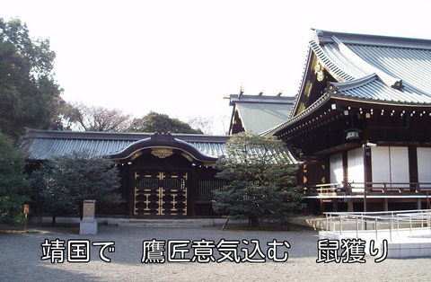 190123-40a 靖国神社.jpg