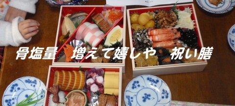 200101-42a 正月.jpg