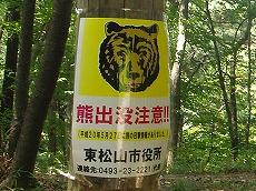 20073115 熊出没?.jpg