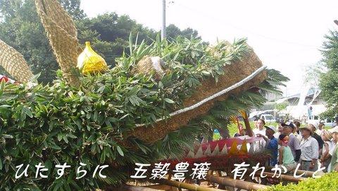 200803-12a 脚折雨乞.jpg