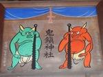 210206-11 嵐山鬼鎭神社.jpg