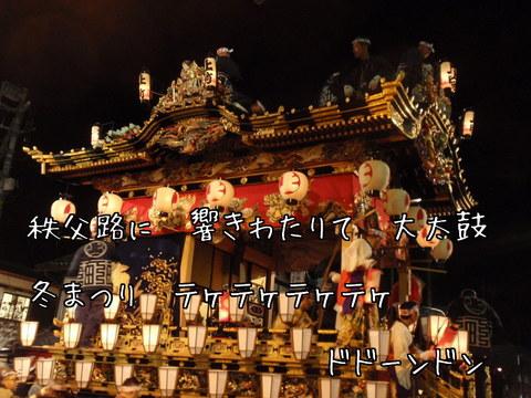 221203-173b 秩父夜祭.jpg