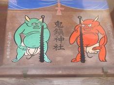 230203-43 鬼鎭神社.jpg