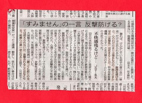 230324 朝日新聞朝刊 38頁.jpg