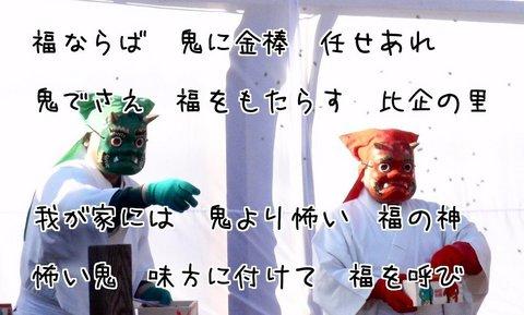 240203-41a 鬼鎮神社.jpg