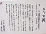 240608-1-110 貴惣門.jpg