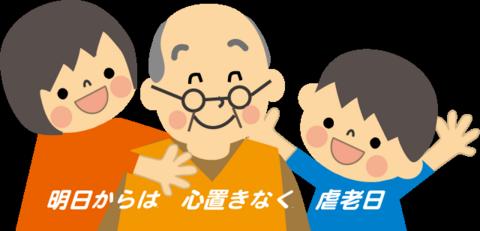 240917-敬老無料d.png