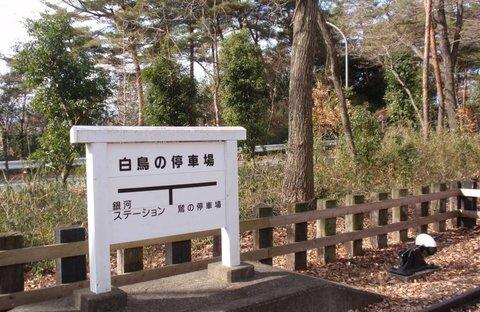 250117-32 トロッコ公園.jpg