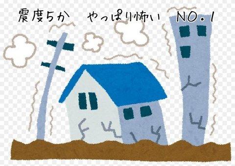 260916-5a 地震.jpg