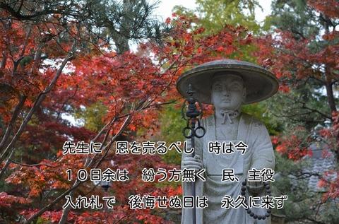 261117-315s 安楽寺.jpg