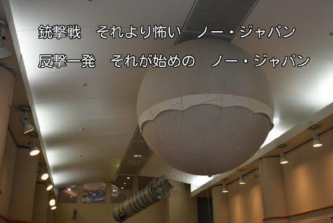 270816-437p 埼玉平和資料館.jpg