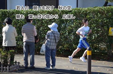 271129-439s 鳩山駅伝.jpg