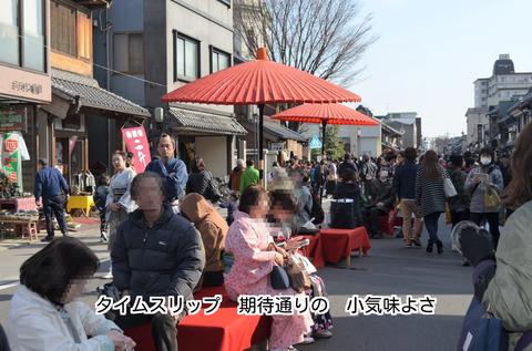 280326-197e 小江戸川越.png