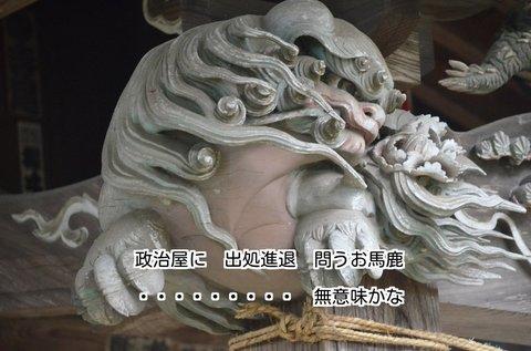 280604-302sh 鎌形八幡神社.jpg