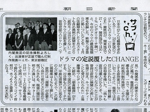 shinbun-change.jpg