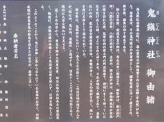240101-03 鬼鎭神社.jpg