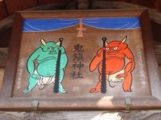 240101-09 鬼鎭神社.jpg